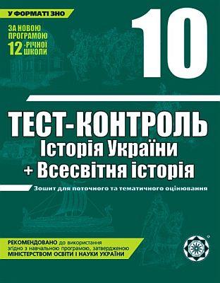 України всесвітня історія 11 клас